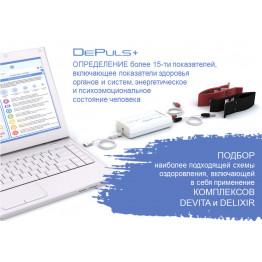 Тестирование на DePuls